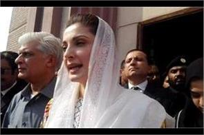 chaudhary sugar mill case  nab reaches high court to cancel the bail of maryam