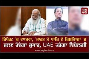 india pakistan relations will improve soon the uae will mediate