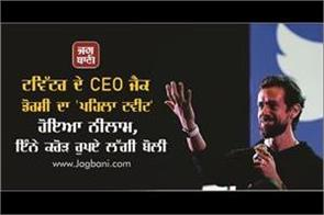 twitter ceo jack dorsey s first tweeted auction a bid worth crores of rupees