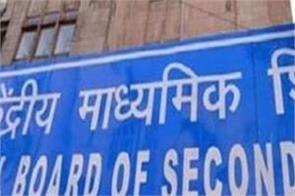 cbse made clear board exams will not be canceled