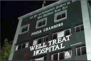 nagpur fire in icu ward of covid hospital