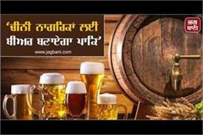 chinachina s liquor company starts beer production in balochistan