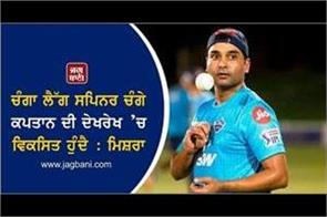 amit mishra said good spinners are made under the supervision of the captain