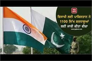 pakistan issued 1100 visas to sikh devotees for baisakhi