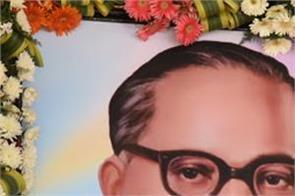 baba sahib ambedkar  jayanti  tribute  narendra modi
