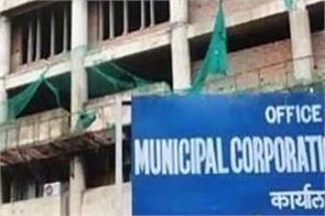 municipal corporation chandigarh recruitment job apply
