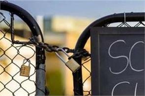 haryana government closes schools april 30