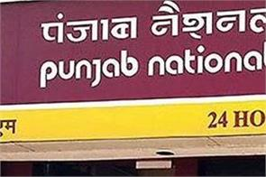 great relief to pnb account holders  the bank has given this facility
