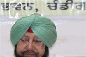 captain amarinder singh  board examinations