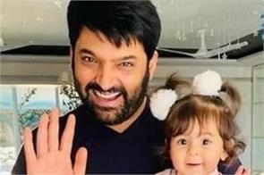kapil sharma reveals the name of his two month old son