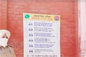 sangrur police complaint sherpur digital