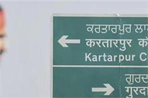 pakistan boy girl kartarpur corridor