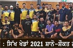 australia  sikh games 2021