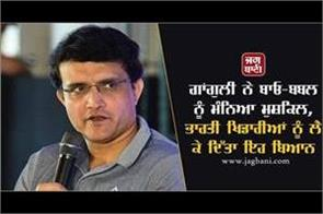 ganguly considers bio bubble difficult