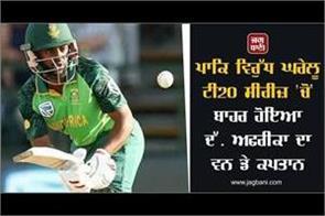 bavuma out of domestic t20 series against pakistan