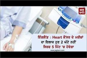 england heart cancer patients will treated in just 5 minute not 2 hour