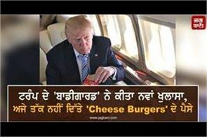 trump s bodyguard reveals new not yet chesse burgers money