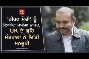 nirav modi to be brought in india uk home ministry approves