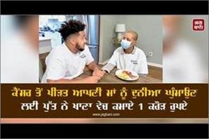 son earns rs 1 crore by selling food to his cancer stricken mother