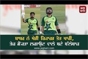 babar played record breaking innings