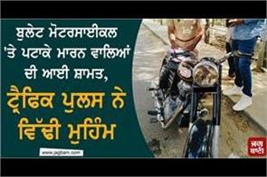 bullet motorcycle and traffic police ludhiana