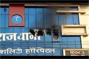 fire in raipur hospital 2 killed