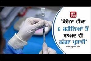 kovid vaccine effective six months later