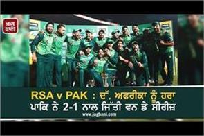 rsa v pak  pakistan beat south africa 2 1 in odi series