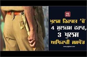 4 accused abscond from police custody 3 police officers suspended