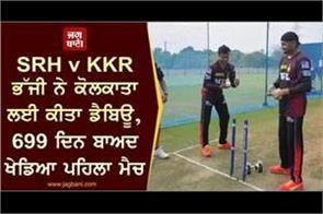 srh v kkr  bhajji made his debut for kolkata