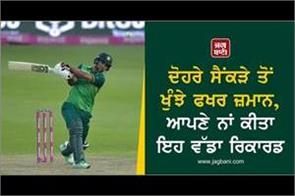 rsa v pak    fakhar zaman missed out on double hundreds