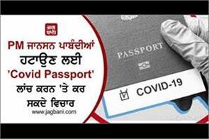 boris johnson consider launching   covid passport   to approve major events