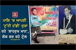 shahrukh khan fixing his broken bone in pakistan people are trolling