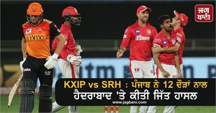 KXIP vs SRH : ਪੰਜਾਬ ਨੇ 12 ਦੌੜਾਂ ਨਾਲ ਹੈਦਰਾਬਾਦ ਨੂੰ ਹਰਾਇਆ, ਦੇਖੋ ਤਸਵੀਰਾਂ