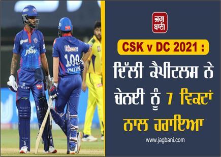 IPL 2021 : ਦਿੱਲੀ ਕੈਪੀਟਲਸ ਨੇ ਚੇਨਈ ਨੂੰ 7 ਵਿਕਟਾਂ ਨਾਲ ਹਰਾਇਆ