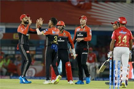 IPL 2019  : ਬੈਂਗਲੁਰੂ ਨੇ ਕਿੰਗਜ਼ ਇਲੈਵਨ ਪੰਜਾਬ ਨੂੰ 17 ਦੌੜਾਂ ਨਾਲ ਹਰਾਇਆ