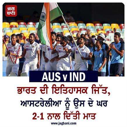 AUS v IND : ਭਾਰਤ ਦੀ ਇਤਿਹਾਸਕ ਜਿੱਤ, ਆਸਟਰੇਲੀਆ ਨੂੰ ਉਸ ਦੇ ਘਰ 2-1 ਨਾਲ ਦਿੱਤੀ...