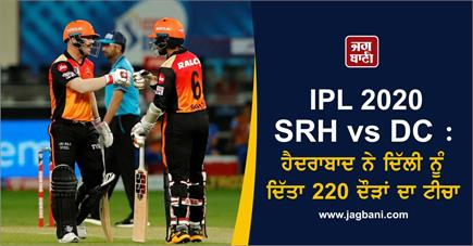 IPL 2020 SRH vs DC : ਹੈਦਰਾਬਾਦ ਨੇ ਦਿੱਲੀ ਨੂੰ ਦਿੱਤਾ 220 ਦੌੜਾਂ ਦਾ ਟੀਚਾ