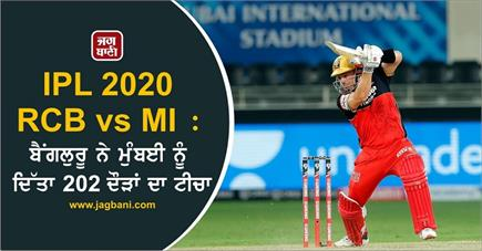 IPL 2020 RCB vs MI : ਬੈਂਗਲੁਰੂ ਨੇ ਮੁੰਬਈ ਨੂੰ ਦਿੱਤਾ 202 ਦੌੜਾਂ ਦਾ ਟੀਚਾ