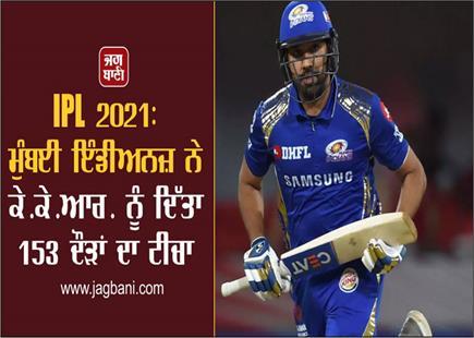 IPL 2021: ਮੁੰਬਈ ਇੰਡੀਅਨਜ਼ ਨੇ ਕੇ.ਕੇ.ਆਰ ਨੂੰ ਦਿੱਤਾ 153 ਦੌੜਾਂ ਦਾ ਟੀਚਾ