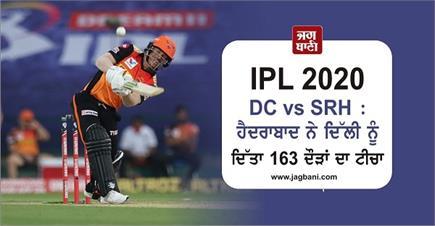 IPL 2020 DC vs SRH : ਹੈਦਰਾਬਾਦ ਨੇ ਦਿੱਲੀ ਨੂੰ ਦਿੱਤਾ 163 ਦੌੜਾਂ ਦਾ ਟੀਚਾ