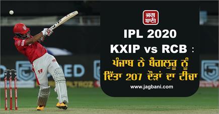 IPL 2020 KXIP vs RCB : ਪੰਜਾਬ ਨੇ ਬੈਂਗਲੁਰੂ ਨੂੰ ਦਿੱਤਾ 207 ਦੌੜਾਂ ਦਾ ਟੀਚਾ