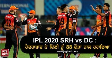 IPL 2020 SRH vs DC : ਹੈਦਰਾਬਾਦ ਨੇ ਦਿੱਲੀ ਨੂੰ 88 ਦੌੜਾਂ ਨਾਲ ਹਰਾਇਆ
