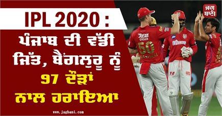 IPL 2020 KXIP vs RCB : ਪੰਜਾਬ ਦੀ ਵੱਡੀ ਜਿੱਤ, ਬੈਂਗਲੁਰੂ ਨੂੰ 97 ਦੌੜਾਂ ਨਾਲ...