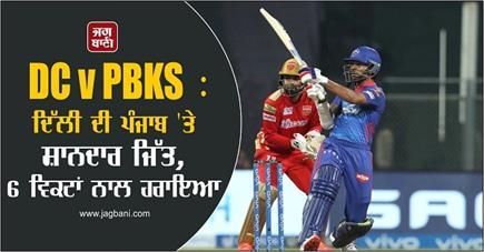 DC v PBKS : ਦਿੱਲੀ ਦੀ ਪੰਜਾਬ 'ਤੇ ਸ਼ਾਨਦਾਰ ਜਿੱਤ, 6 ਵਿਕਟਾਂ ਨਾਲ ਹਰਾਇਆ