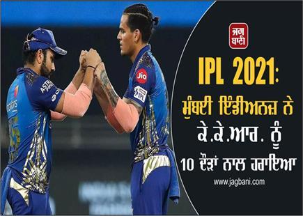 IPL 2021: ਮੁੰਬਈ ਇੰਡੀਅਨਜ਼ ਨੇ ਕੇ.ਕੇ.ਆਰ. ਨੂੰ 10 ਦੌੜਾਂ ਨਾਲ ਹਰਾਇਆ