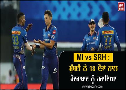 MI vs SRH : ਮੁੰਬਈ ਨੇ 13 ਦੌੜਾਂ ਨਾਲ ਹੈਦਰਾਬਾਦ ਨੂੰ ਹਰਾਇਆ