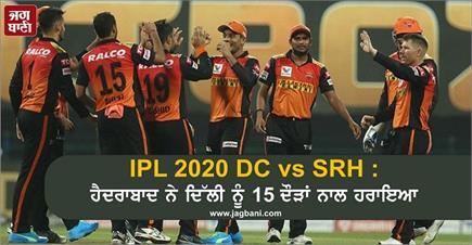 IPL 2020 DC vs SRH : ਹੈਦਰਾਬਾਦ ਨੇ ਦਿੱਲੀ ਨੂੰ 15 ਦੌੜਾਂ ਨਾਲ ਹਰਾਇਆ