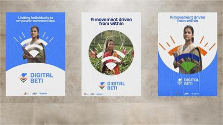 facebook launched digital beti campaign