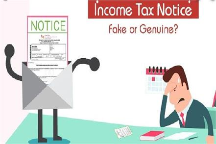get fake income tax notices then do so to end your anxiety
